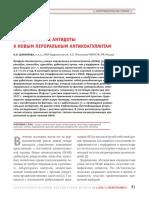 83-203-1-SM.pdf