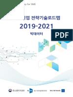 2018년 중소기업 기술로드맵_02 빅데이터.pdf