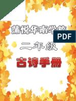 340457411-二年级古诗-pdf.pdf
