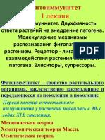фитоиммунитет - лекция 1
