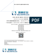 鴻鵠論壇 200-125 2019-10-23版考古題 選擇題