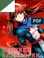 Manga Senjou No Valkyria 01 [DensetsuTeam & Arru Style & AnimeReactor Ru]