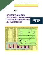 Майер Р. В. Контент-анализ школьных учебников по естественно-научным дисциплинам