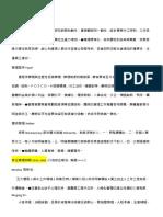 cj4xu3vu/vu/65/4期中筆記