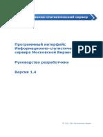 iss-api-rus-v14 (4)
