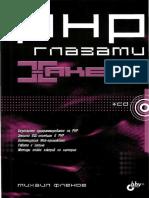 [Фленов] PHP глазами хакера.pdf