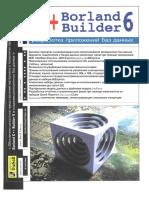 [Послед Б.С.] Borland C++ Builder 6. Разработка приложений баз данных.pdf