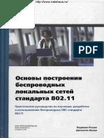 П.рошан, Д.лиэри - Основы Постороения Беспроводных Локальных Сетей Стандарта 802.11