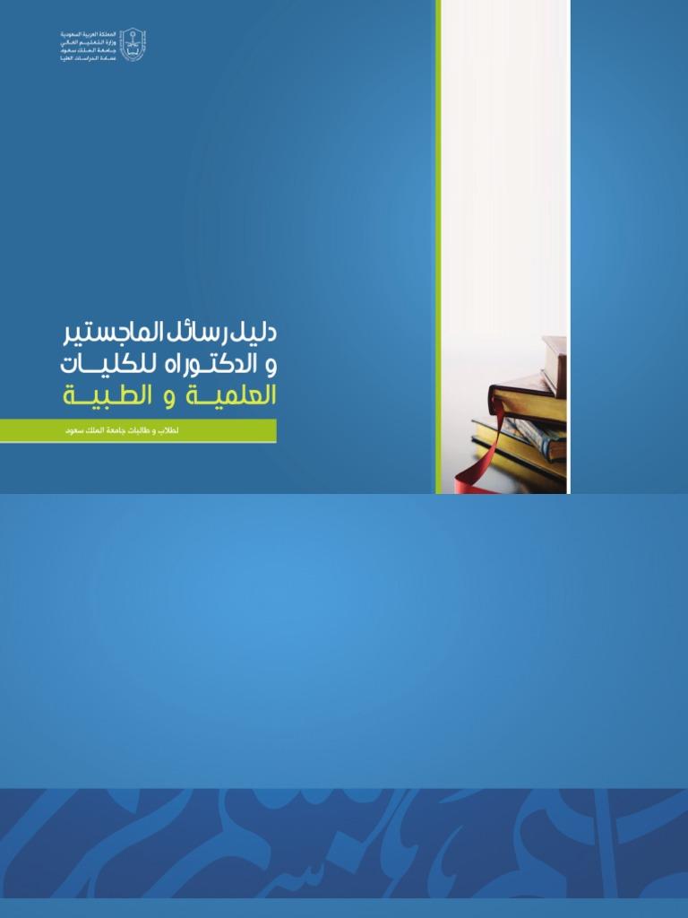 c1368ca9fdacd دليل رسائل الماجستير و الدكتوراه للكليات العلمية و الطبية