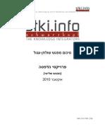 RT Printing 2010 v3