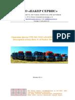 Packer-service Frac Fleet 1 Equipment