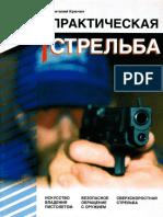Практическая Стрельба (Виталий Крючин)
