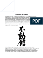 Ilia Jorga Traditsionnoe Fudokan Karate Moy Put