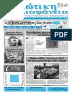Εφημερίδα Χιώτικη Διαφάνεια Φ.984
