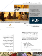 Dialogue Leadership Brochure (In-House of Kwanpandin)