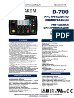 D700 Instrukciya Po Ekspluatacii Sajt Psw