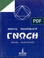 ΓΝΩΣΗ - Β Τόμος Κύκλος Μεσωτερικός - Μπόρις Μουράβιεφ