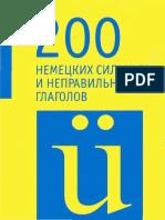 200 немецких сильных и неправильных глаголов_2007.pdf