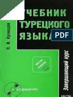 kuznetsov_p_i_turetskiy_yazyk_zavershayushchiy_kurs.pdf