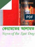 Kiamoter Alamot by Harun Yaya (Bangla Islamic book)