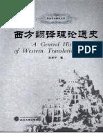 西方翻译理论通史[2009][完整双层]