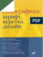 Дж. Феличи - Типографика (Шрифт, Вёрстка, Дизайн)
