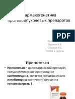 Farmakogenetika_protivoopukholevykh_preparatov