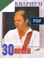 Борис Гребенщиков - 30 Песен Б. Гребенщикова и Группы Аквариум - 2000