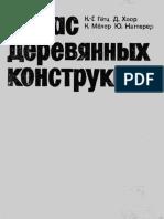 Атлас Деревянных Конструкций в PDF Dnl7191