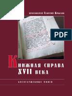 Indrik 2009 Krylov