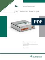 Cm 16 User Manual