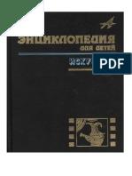 Kollektiv Avtorov Iskusstvo. CHast 3. Enciklopediya Dlya Detei. Tom 7 Litmir.net Bid235089 Original 9235b