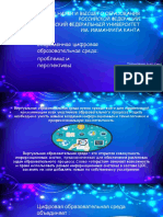 Презентация ВОС Дробот Д.