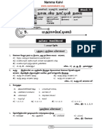 Namma Kalvi 12th Tamil Unit 5 Ec Loyola Guide