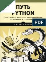 Данжу Д. - Путь Python (Библиотека Программиста) - 2020