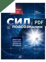 Dispenza_D._Psihologiyakro._Sila_Podsoznaniya_Ili_Kak.a4.pdf