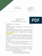 Ειρ Χαλανδρίου 87/2019