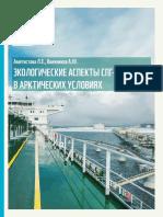 Экологические аспекты СПГ-проектов в арктических условиях