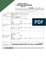 2019 南面而歌-新世代台語歌創作獎助徵選活動報名表及相關附件.doc