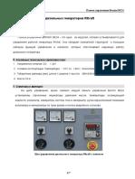 Панель управления ДЭС с контроллером Bernini24