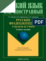 Chepkova T. Russkie Frazeologizmy. Uznaem i Uchim