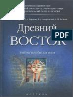 Alexandrova Ladynin Nemirovskiy Yakovlev - Drevniy Vostok