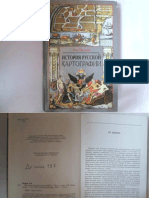 Bagrov - Istoria Kartografii