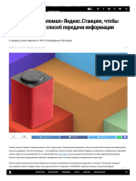 Разработчик «взломал» Яндекс.Станцию, чтобы придумать свой способ передачи информации через звук • SAMESOUND — сайт для музыкантов.pdf