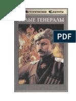 Generales de La Guerra Civil Biografia