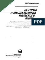 17 История и Диалектология Польского Языка