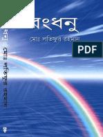 RONGDHONU - Md. Latifur Rahman