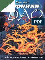 Hroniki Dao Den Min Dao
