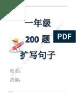 200题       扩写句子 更改版.pdf