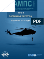 Книга Моряка Вертолет Спас Работы